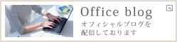 濱岡司法書士行政書士事務所のオフィシャルブログで法律相談