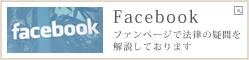 濱岡司法書士行政書士事務所|facebookで法律情報を配信