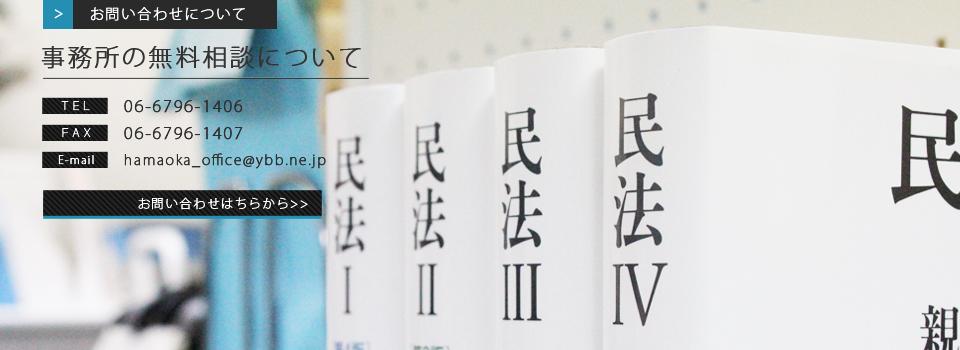 大阪市にある法務事務所、濱岡司法書士行政書士事務所、法律相談なら濱岡司法書士行政書士事務所まで